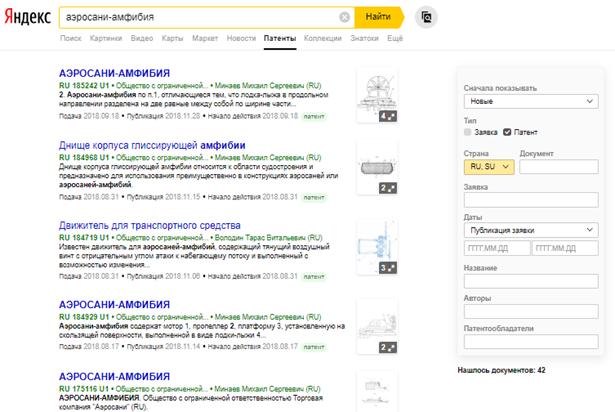 """Пример поисковой выдачи сервиса Яндекс.Патенты по запросу """"аэросани-амфибия"""". Справа на поле - опции настроек поиска."""